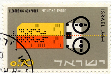 israel first day cover stamp electronic computer.jpg
