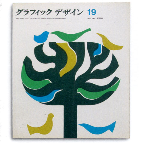 1960s japanese graphic design magazine