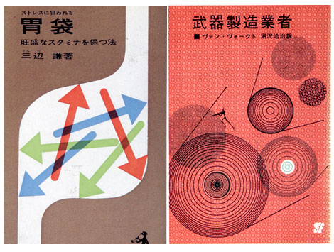 Japanese graphic design - book covers from the 1960s